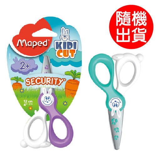 [小文的家] 【法國Maped】幼兒安全剪刀 (顏色隨機出貨)