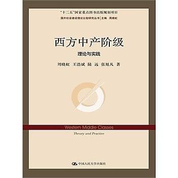 [尋書網] 9787300219288 西方中產階級:理論與實踐(國外社會建設理論比(簡體書sim1a)