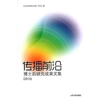 [尋書網] 9787560755021 傳播前沿-博士後研究成果文集(2015)(簡體書sim1a)