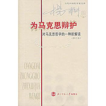 [尋書網] 9787303071807 為馬克思辯護:對馬克思哲學的一種新解讀(修訂(簡體書sim1a)