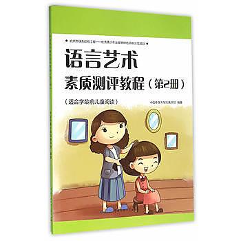 [尋書網] 9787565715372 語言藝術素質測評教程(第2冊)(簡體書sim1a)
