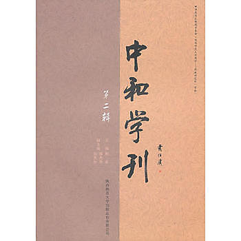 [尋書網] 9787561344002 中和學刊(第二輯) /韓星 主編(簡體書sim1a)