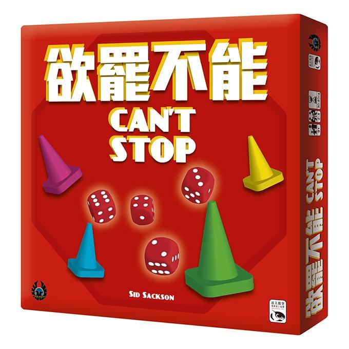 【買齊了嗎 Merrich】欲罷不能 Can't Stop 桌遊 親子 家庭 桌上遊戲 8Y以上