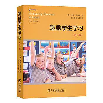 [尋書網] 9787100120418 激勵學生學習(第三版)(簡體書sim1a)