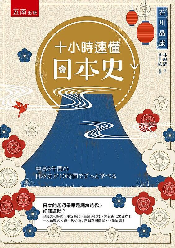 《度度鳥》十小時速懂日本史│五南圖書│石川晶康│全新│定價:350元