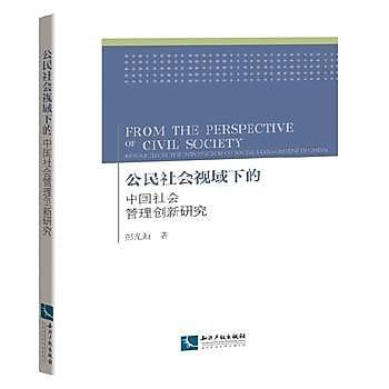 [尋書網] 9787513041898 公民社會視域下的中國社會管理創新研究(簡體書sim1a)