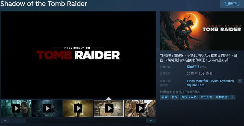 ♬小魚專賣 Steam平台 Shadow of the Tomb Raider 古墓奇兵 : 暗影  可超商繳費