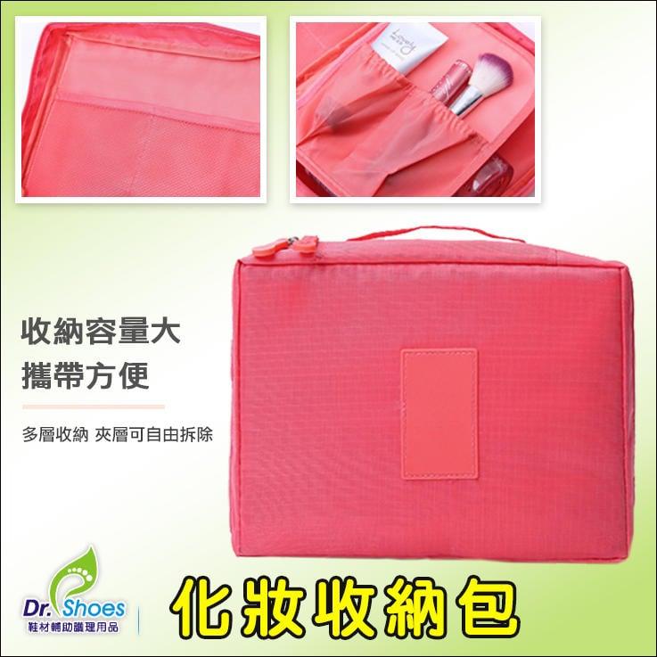 化妝包收納包 旅行包盥洗包 收納袋整理袋 Dr.shoes鞋材輔助用品