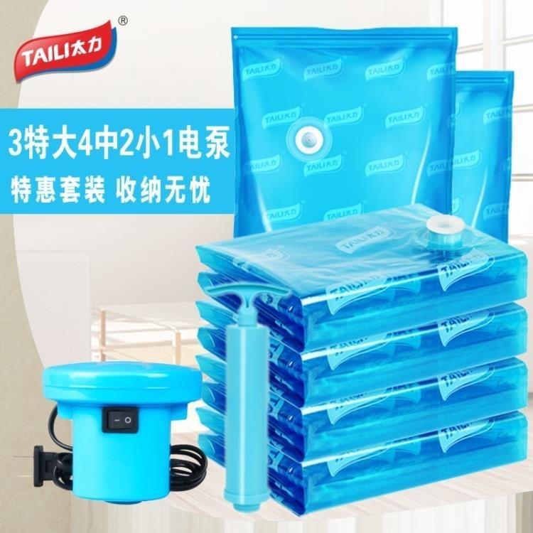 真空壓縮袋 太力真空壓縮袋棉被真空收納袋送電泵衣物真空袋被子抽氣特大號—聚優購物網