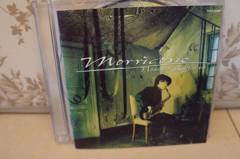 須川展也「Morricone」日本古典薩克斯風大師演奏義大利配樂名家顏尼歐莫里克奈名曲(日本盤)