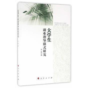 [尋書網] 9787010158167 大學生就業指導模式研究 /馮峰 著(簡體書sim1a)