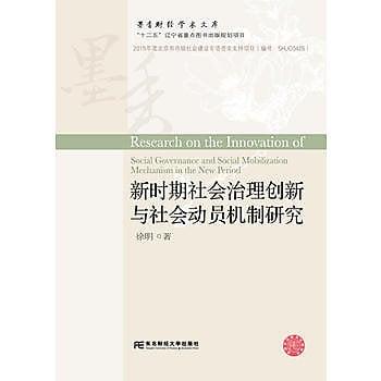 [尋書網] 9787565423246 新時期社會治理創新與社會動員機製研究(簡體書sim1a)