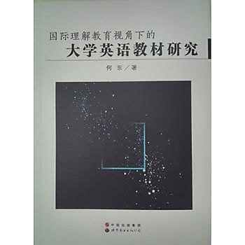 [尋書網] 9787519216689 國際理解教育視角下的大學英語教材研究(簡體書sim1a)