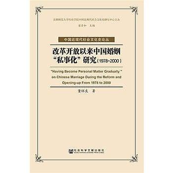 [尋書網] 9787509796115 改革開放以來中國婚姻「私事化」研究(1978(簡體書sim1a)