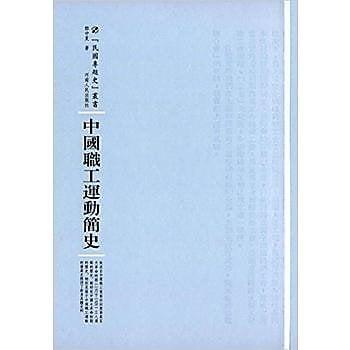 [尋書網] 9787215100879 中國職工運動簡史 /鄧中夏(簡體書sim1a)
