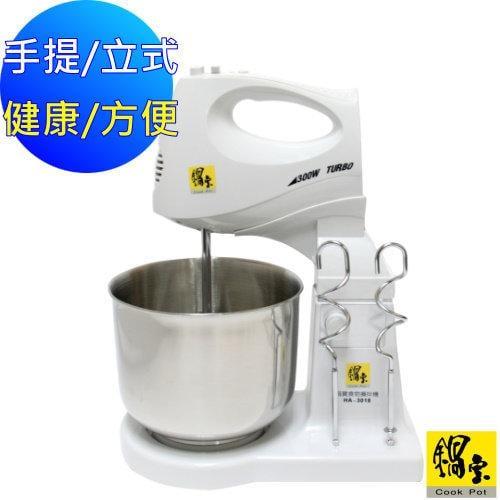 【鍋寶】手提/立式兩用食物攪拌機(HA-3018)打蛋器/打沙拉/打麵糊