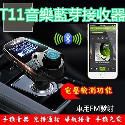 藍芽車用MP3 車用充電器 車載MP3 播放器 可插 SD卡 隨身碟 T11 USB充電 藍芽 藍牙 車用mp3