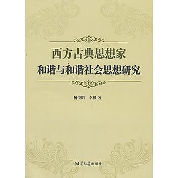 [尋書網] 9787811285567 西方古典思想家和諧與和諧社會思想研究(簡體書sim1a)