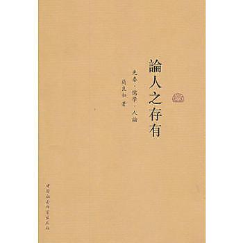 [尋書網] 9787516139400 論人之存有:先秦•儒學•人論 /簡良如(簡體書sim1a)