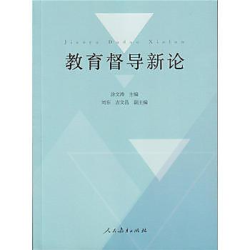 [尋書網] 9787107307072 教育督導新論(簡體書sim1a)