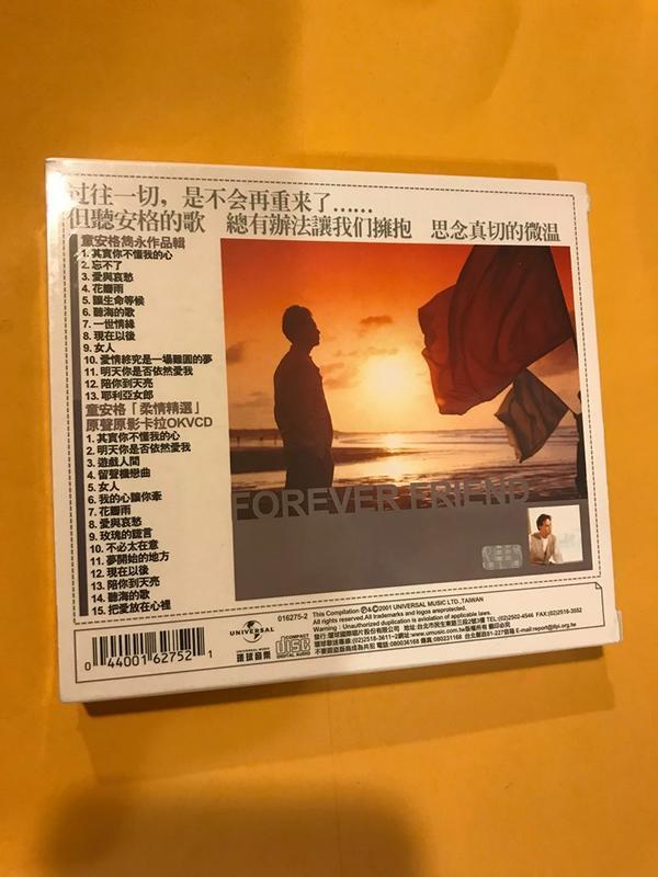 童安格童安格-其實你不懂我的心.忘不了等28首  專輯CD+VCD
