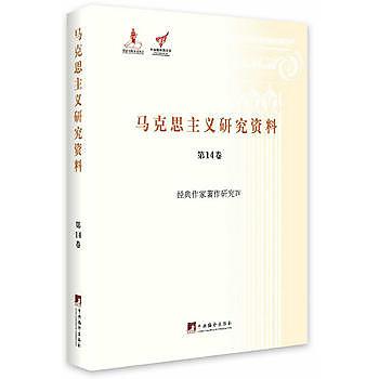 [尋書網] 9787511724465 經典作家著作研究IV(馬克思主義研究資料第1(簡體書sim1a)