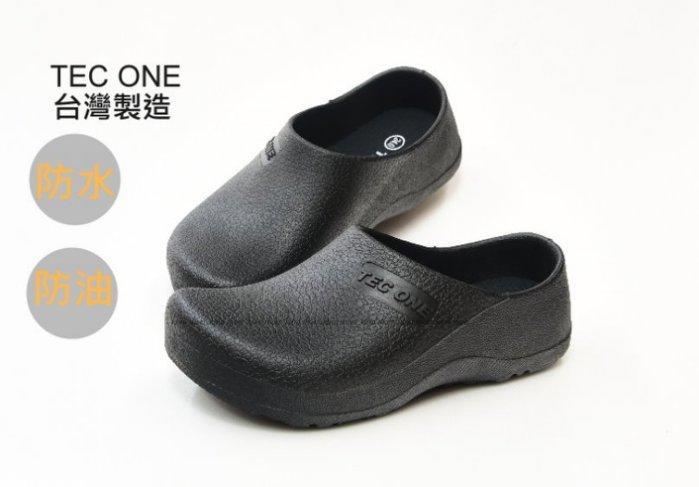TEC ONE台灣製造 男女款 防水廚師鞋 輕便 舒適 可換鞋墊 下殺價165元 (23~29) 偏大版型