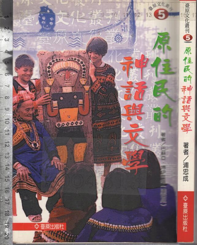 佰俐O 1999年6月一版一刷《原住民的神話與文學》博伊哲努(浦忠成) 臺原9579261873
