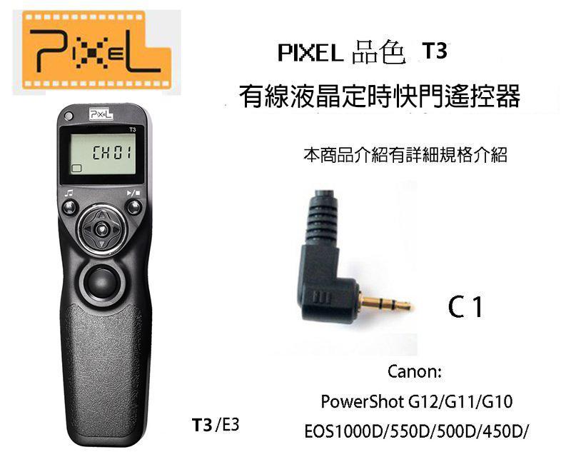 【eYe攝影】PIXEL品色 T3 E3 有線定時快門線 C1 Canon PowerShot G10 G11 縮時攝影