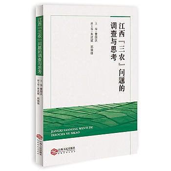 [尋書網] 9787210085393 江西「三農」問題的調查與思考 /曹國慶(簡體書sim1a)