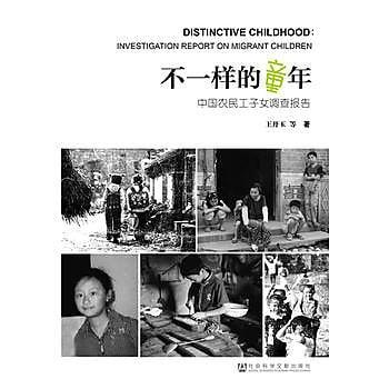 [尋書網] 9787509791332 不一樣的童年 /王開玉(簡體書sim1a)