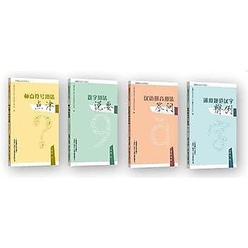 [尋書網] 9787545218022 規範漢語大學堂4(簡體書sim1a)
