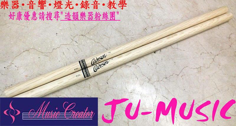 造韻樂器音響- JU-MUSIC - 全新 CADESON 凱德森 胡桃木 鼓棒 規格 #101 101