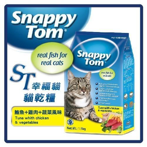 【力奇】ST幸福貓 貓乾糧-鮪魚+雞肉+蔬菜風味7.5kg(1.5kg*5包) -940元(A002D07-3)