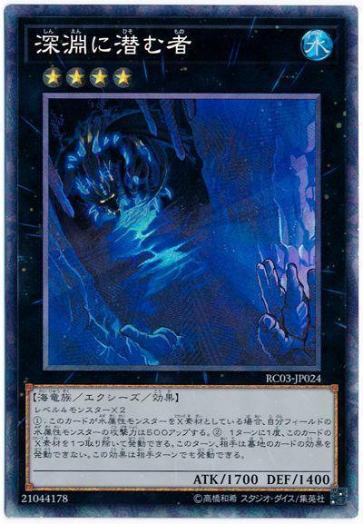 遊戲王 RC03-JP024 深淵潛伏者 (雕鑽) (17SP-JP008 EP13-JP025)