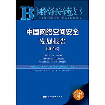 [尋書網] 9787509799000 網絡空間安全藍皮書:中國網絡空間安全發展報告(簡體書sim1a)