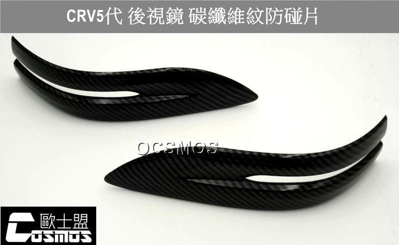 新款-CRV5代【後視鏡防碰片】碳纖維紋款/後視鏡保護片/現貨/實體門市品質保證/COSMOS