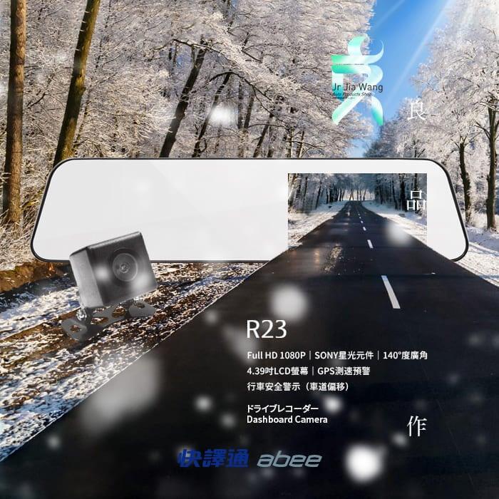 快譯通 R23 後照鏡 GPS 行車記錄器【送 32G】區間測速 4.39吋LCD 倒車顯影 支架王