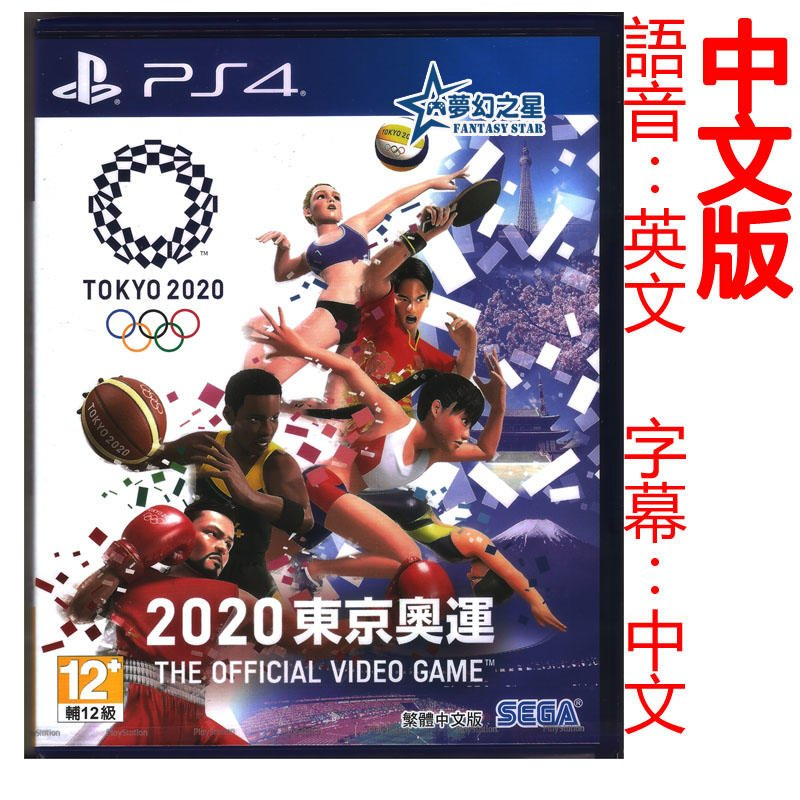 ☆夢幻之星 FS TVGAME☆PS4 2020 東京奧運 The Official Video Game 中文版【全新
