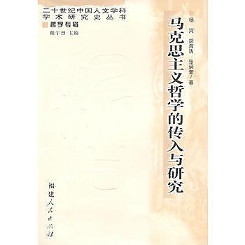 [尋書網] 9787211053476 馬克思主義哲學的傳入與研究 /楊河  等著(簡體書sim1a)