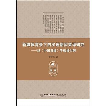 [尋書網] 9787561559109 新媒體背景下的漢語新聞英譯研究--以《中國日(簡體書sim1a)