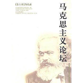 [尋書網] 9787209056373 馬克思主義論壇(第六輯)(簡體書sim1a)