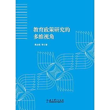 [尋書網] 9787504199966 教育政策研究的多維視角 /黃忠敬等(簡體書sim1a)