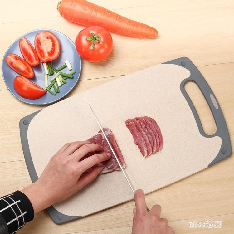 砧板 防霉小麥切菜板抗菌廚房刀板塑料家用水果案板 hh4126