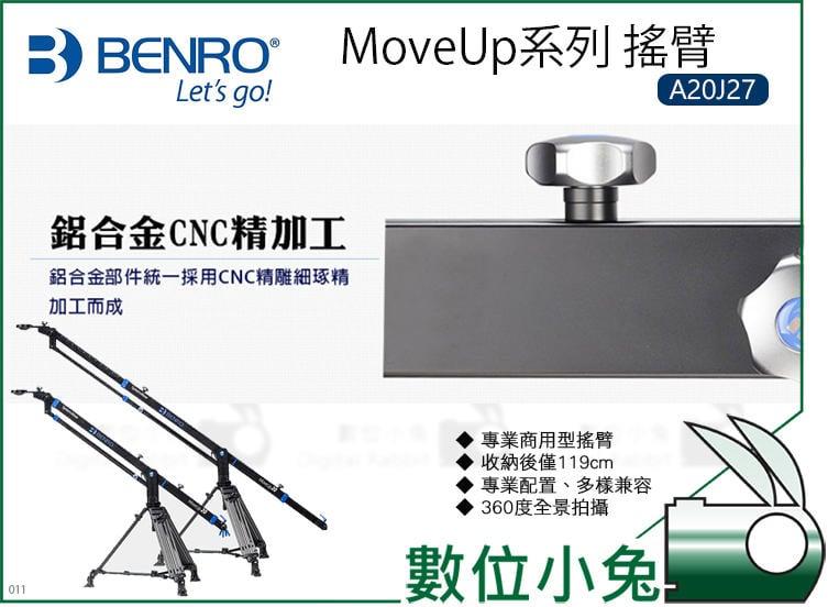 數位小兔【BENRO MoveUp系列 搖臂 A20J27】鋁合金 搖臂 360度全景 MoveUp 商用型