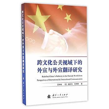 [尋書網] 9787118109924 跨文化公關視域下的外宣與外宣翻譯研究(簡體書sim1a)