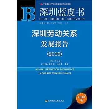 [尋書網] 9787509791158 深圳藍皮書:深圳勞動關係發展報告(2016)(簡體書sim1a)