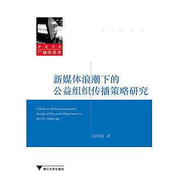 [尋書網] 9787308159760 新媒體浪潮下的公益組織傳播策略研究(簡體書sim1a)