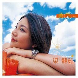合友唱片 面交 自取 梁靜茹 Fish Leong / 勇氣 黑膠唱片 LP