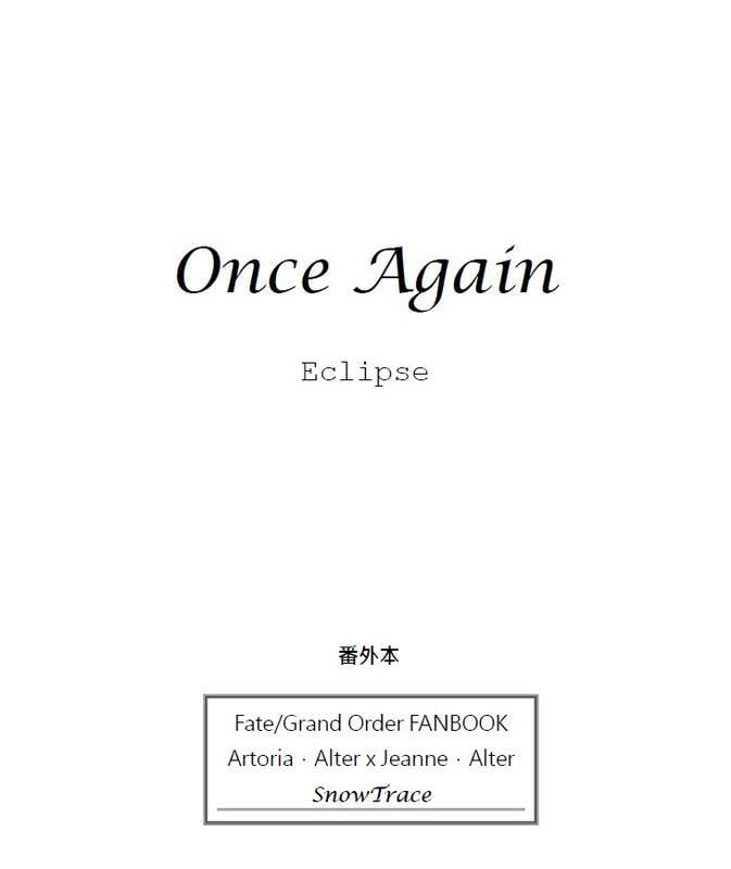 [Fate/GO][番外本]《Once Again》同人小說/黑王x黑貞/SnowTrace拓語
